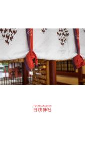 日枝神社9-16_アートボード 1